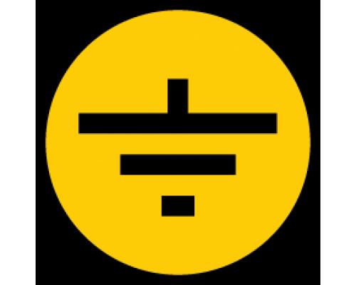 """Символ """"Заземление"""" 30*30мм"""