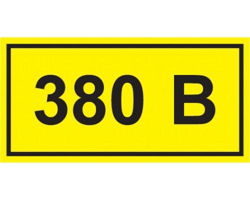 """Символ """"380В"""" 15*50мм"""