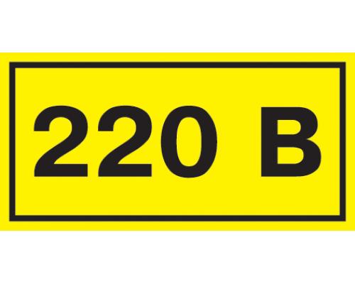 """Символ """"220В"""" 20*40мм"""